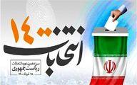 توصیه امام خمینی برای انتخاب رئیسجمهور
