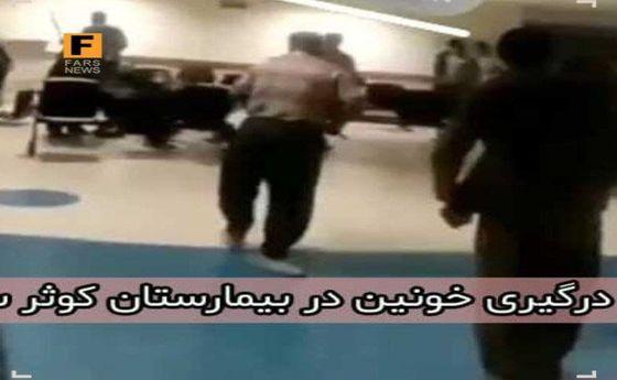 درگیری دستهجمعی در بیمارستان سنندج با یک کشته و ۱۲ زخمی