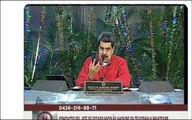 شماره دادن «مادورو» خبرساز شد