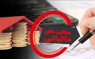 سقف معافیت مالیاتی حقوق کارمندان و کارگران تعیین شد