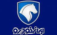 نتایج قرعه کشی ایران خودرو امروز 27 مهر 99+ اسامی برندگان با کد پیگیری و کدملی
