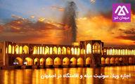 شیوه رزرو اقامتگاه های بوم گردی در اصفهان و شیراز