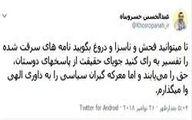 واکنش عجیب خسروپناه به نامه منتشر شده از وی