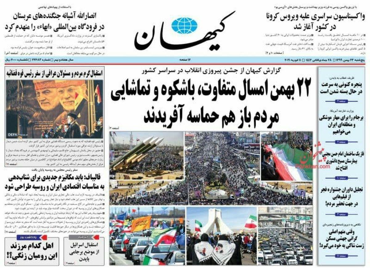 تصاویر: صفحه اول روزنامه های پنج شنبه 23 بهمن