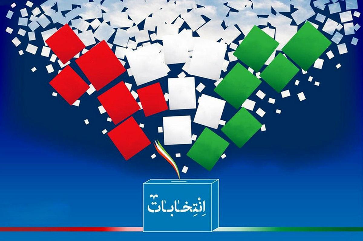 زمان نامنویسی داوطلبان انتخابات ریاستجمهوری