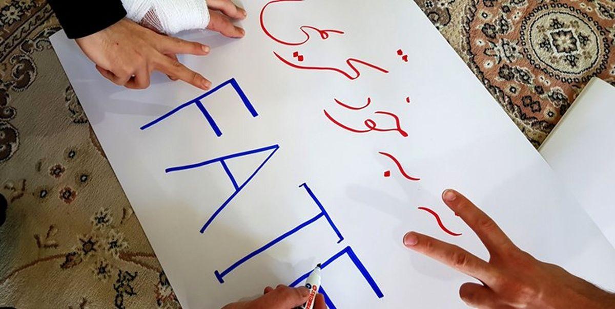 بیانیه نمایندگان مجلس درباره FATF