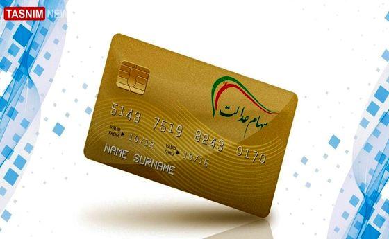 جزییات تازه درباره کارت اعتباری سهام عدالت
