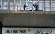 چه خبر از انتخاب  شهردار تهران؟