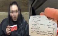 ماجرای عجیب موجودی ۶۷ میلیاردی کارت بانکی یک زن+عکس
