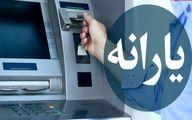 خبر مهم؛ افزایش یارانه نقدی در دولت سیزدهم   آزادسازی قیمت ها در راه است