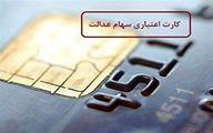 مبلغ کارت اعتباری سهام عدالت چقدر خواهد بود؟ +نحوه محاسبه