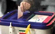 شروط جدید کاندیداتوری و گزینههای حذفی