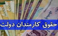 عیدی امسال کارمندان دولت چقدر شد؟