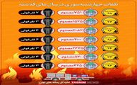 تلفات چهارشنبهسوری در سالهای گذشته