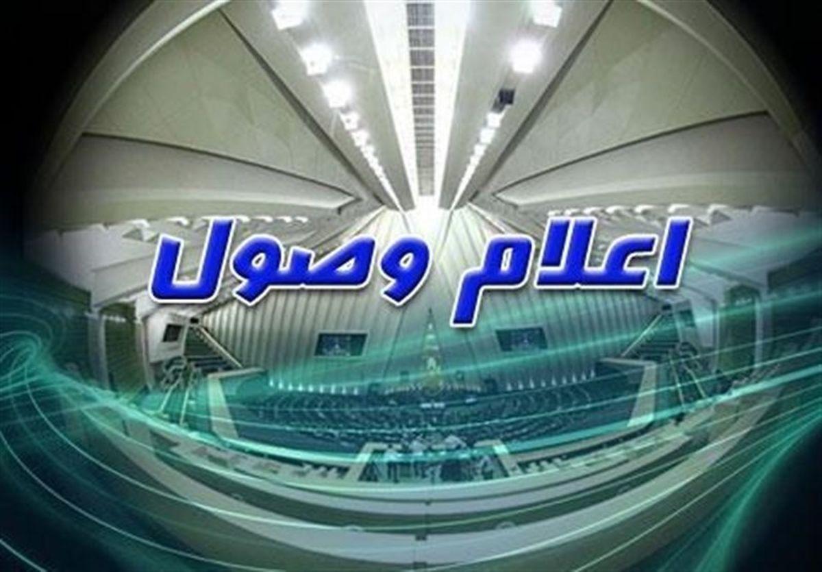 طرح جدید نمایندگان برای تشکیل یک وزارتخانه جدید