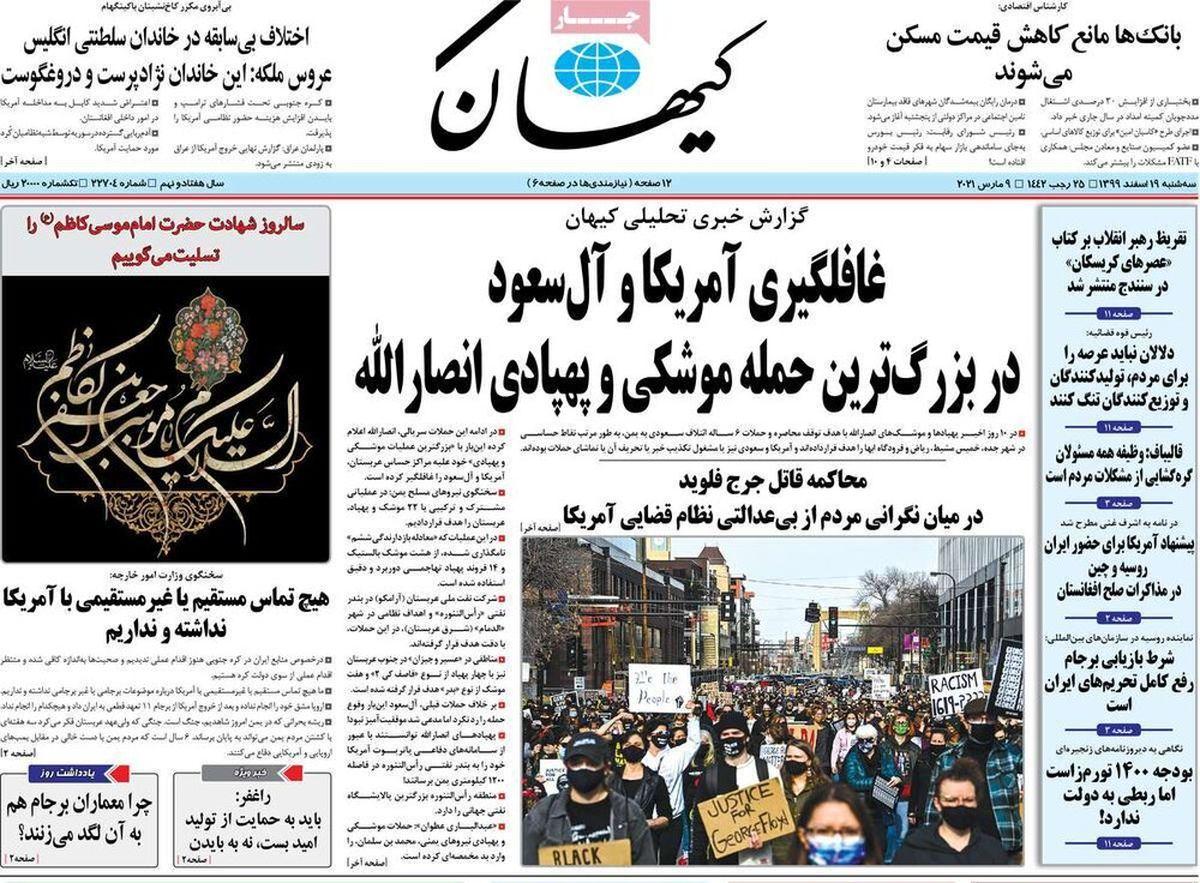تصاویر: روزنامههای صبح سهشنبه ۱۹ اسفند ۹۹