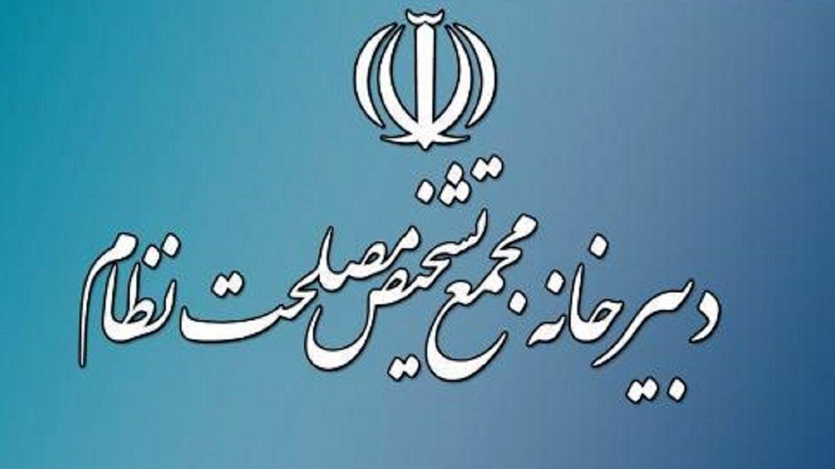 اطلاعیه مجمع تشخیص مصلحت نظام