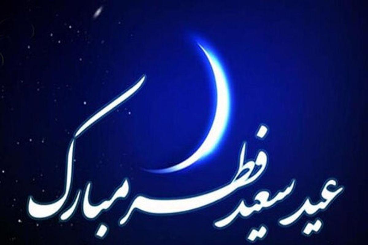 معرفی عیدانه تلویزیون در عید سعید فطر
