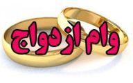 چه کسانی مشمول دریافت «وام ازدواج» ۳۰ میلیونی میشوند؟