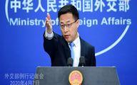 درخواست چین از آمریکا برای لغو تحریمهای ایران