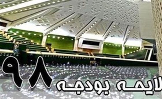 ۵۰ مصوبه مهم مجلس در بودجه سال ۹۸ + جدول