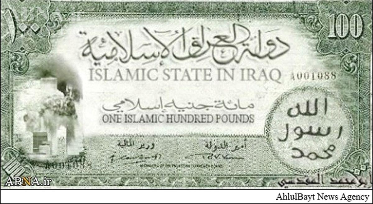 چاپ اسکناس جدید داعش/عکس