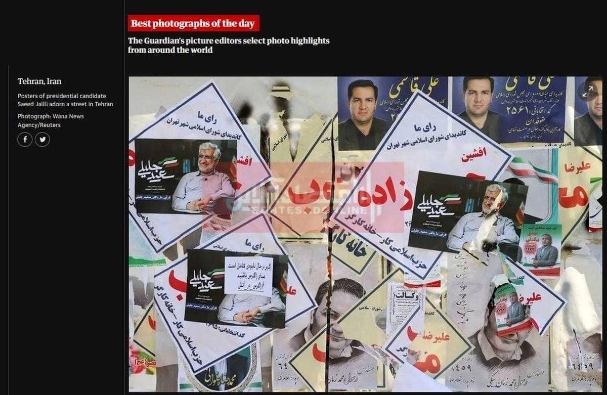 عکس روز گاردین از تبلیغات انتخابات ریاست جمهوری ایران!