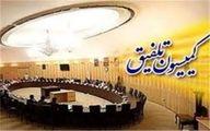 مهمترین مصوبات کمیسیون تلفیق برای حذف رانت گروه های خاص