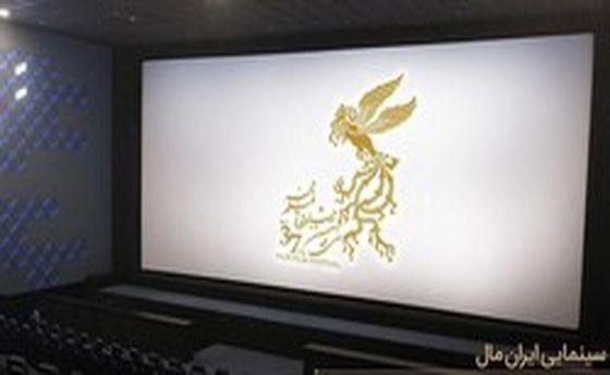 اعلام سینماهای مردمی فجر سی وهفتم