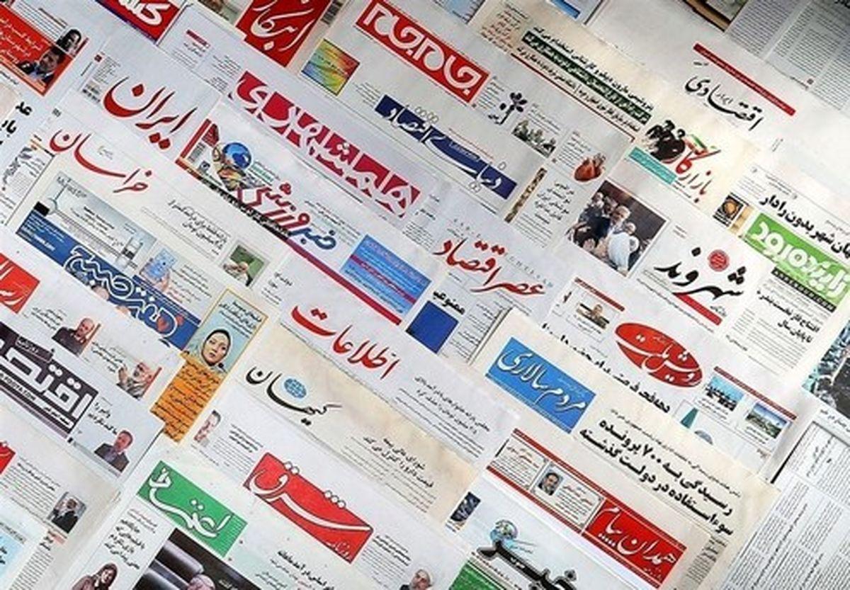 تصاویر: صفحه اول روزنامههای شنبه ۶ دی ۹۹