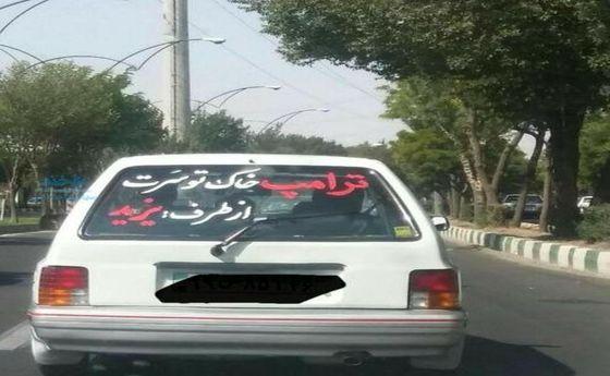 پشتنویسی عجیب یک خودروی پراید +عکس