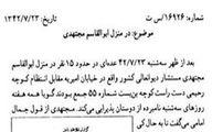 انتخابات آزاد به سبک محمدرضا پهلوی + سند