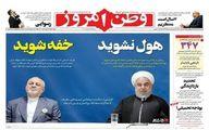 عکس: تیتر جنجالی امروز روزنامه وطن امروز