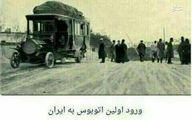 اولین اتوبوسی که وارد ایران شد +عکس