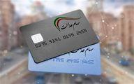 جزئیات کارت اعتباری سهام عدالت/ مبلغ وام سهامداران عدالت چقدر است؟