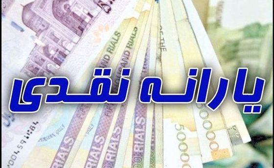 خبر مهم درباره یارانه نقدی دولت / یارانه این افراد کسر می شود! + جزئیات