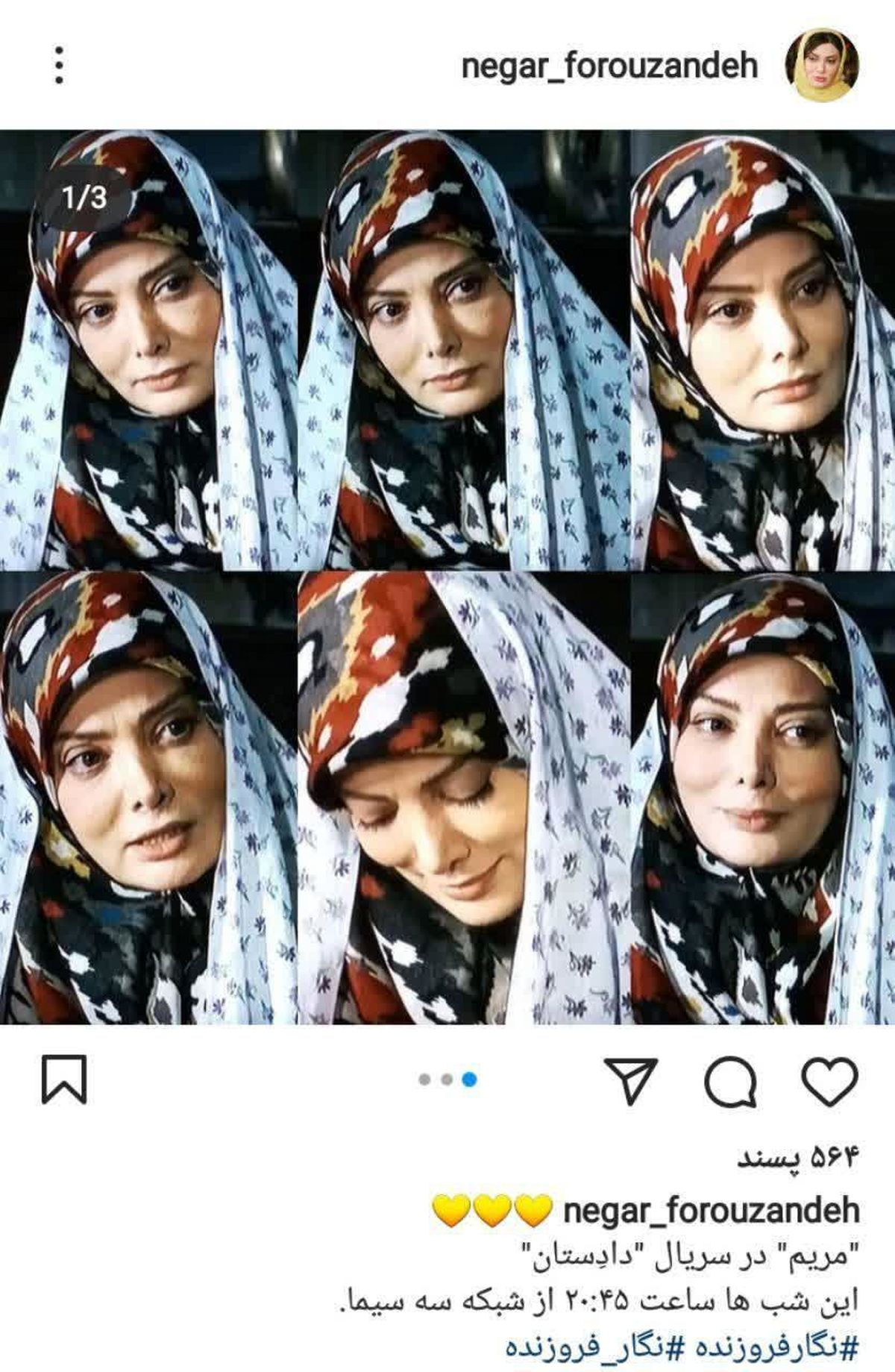 نگار فروزنده در سریال «دادِستان» ده نمکی +عکس