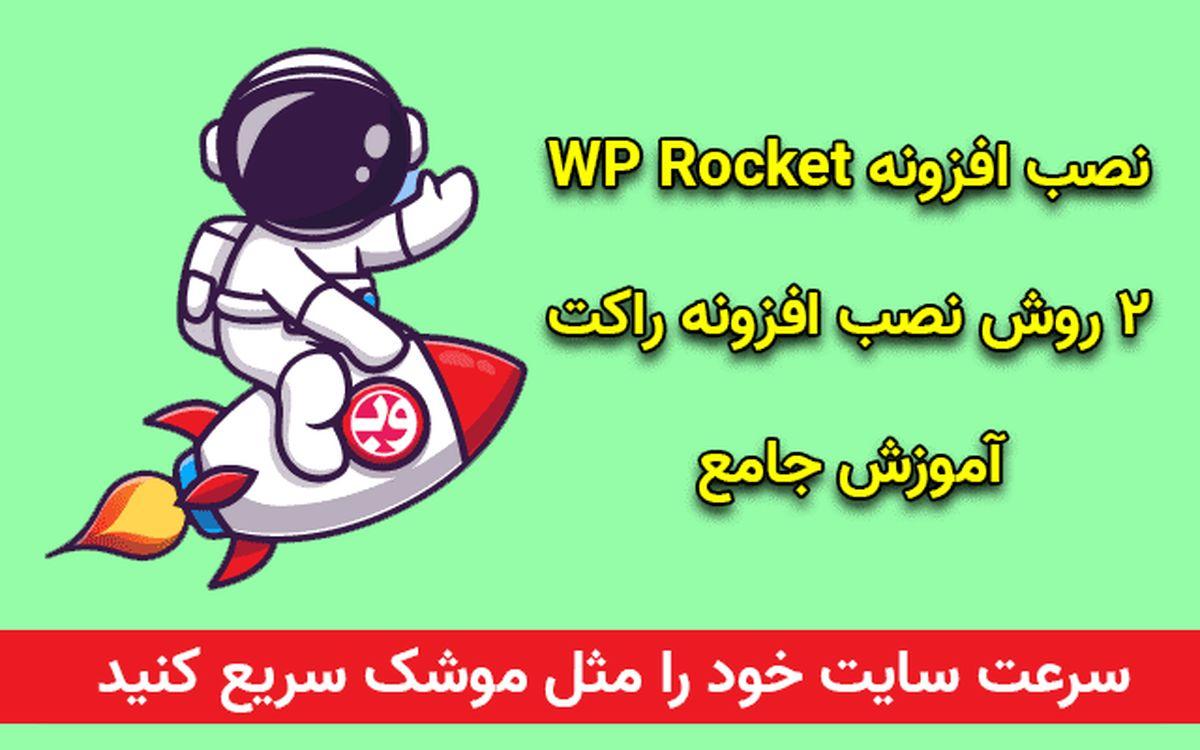 نصب افزونه WP Rocket فارسی ( 2 روش نصب افزونه راکت )