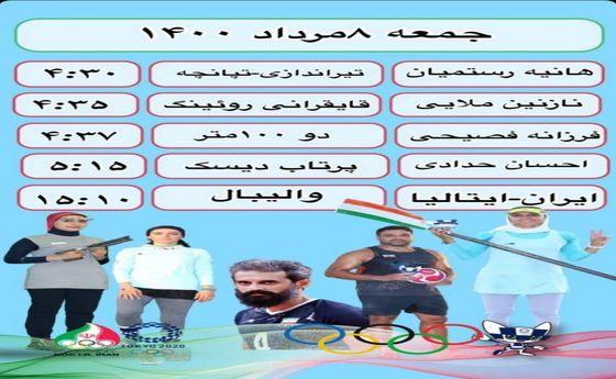برنامه بازیهای ایران در المپیک