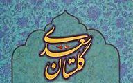 اولین نسخه چاپی گلستان سعدی در ایران و استانبول +عکس
