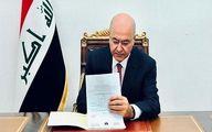 «برهم صالح» قانون جدید انتخابات عراق را امضاء کرد