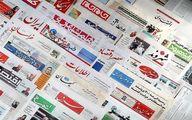 تصاویر: صفحه اول روزنامه های یکشنبه۱۲بهمن۹۹