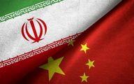 تحلیل رایالیوم درباره همکاری استراتژیک میان چین و ایران