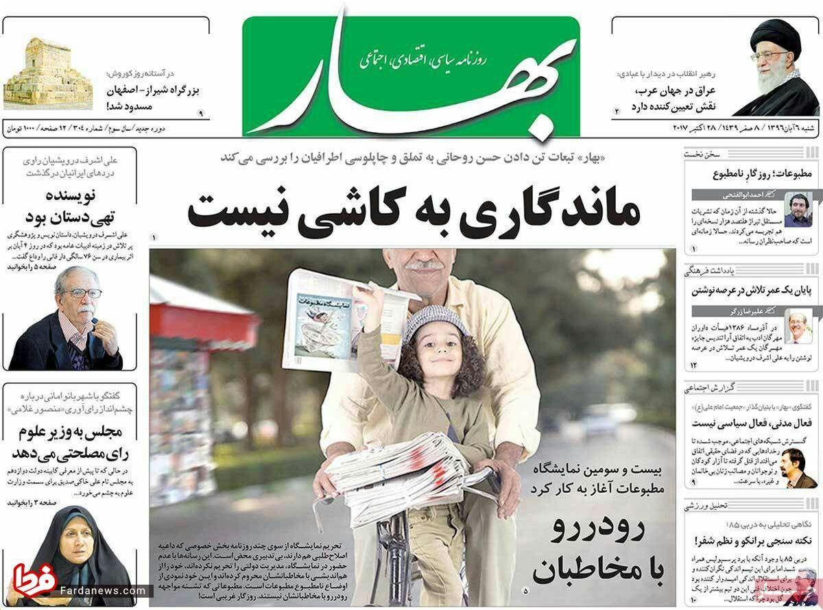 واکنش روزنامههای چپ و راست به پلاک خانه روحانی