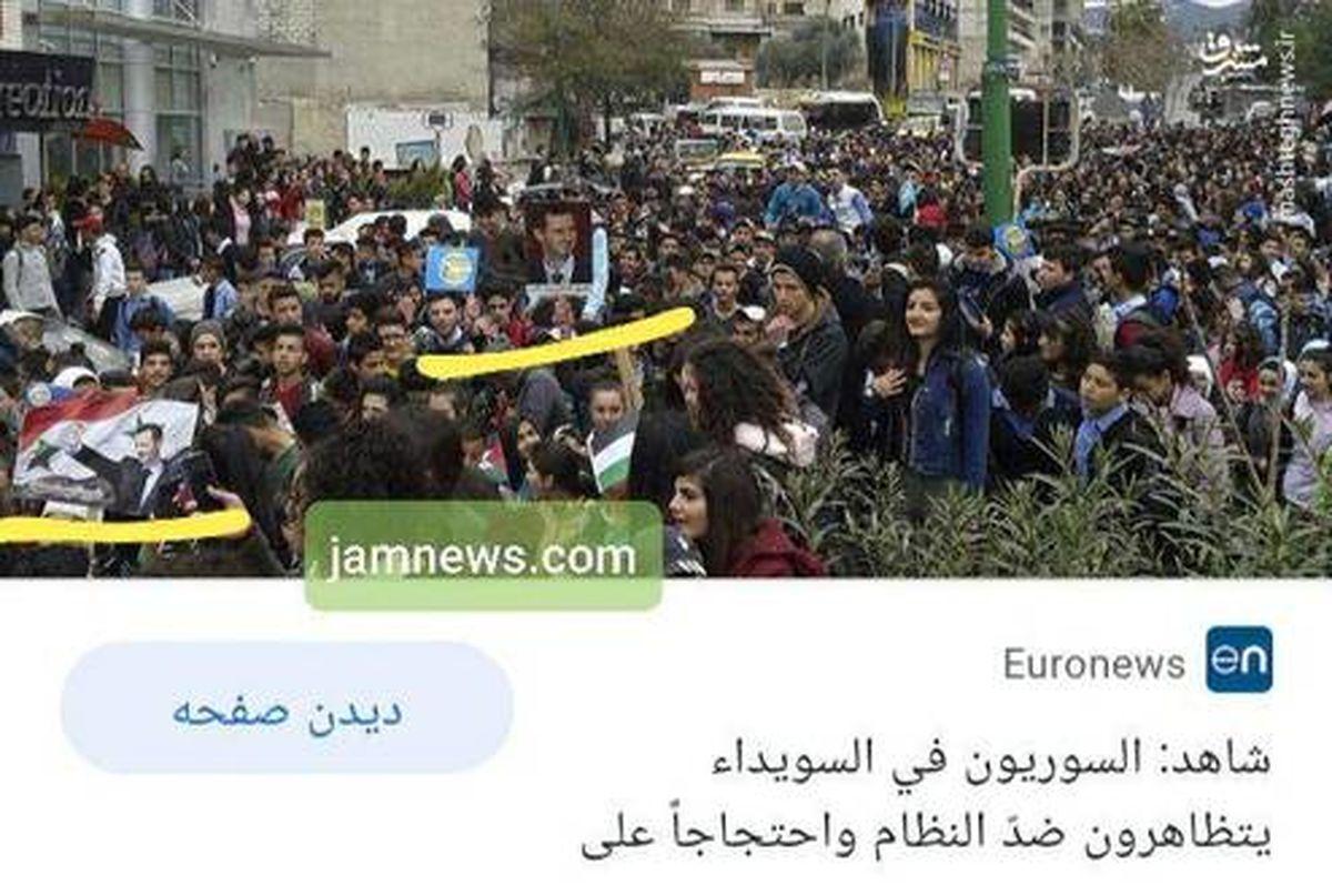گاف مضحک رسانه رسمی اتحادیه اروپا +عکس