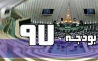 ایرادات شورای نگهبان نسبت به لایحه بودجه ۹۷ رفع شد