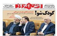 عکس: تیتر جالب «وطن امروز» درباره استعفای ظریف