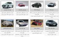 قیمت خودروها در بازار چقدر ارزان شد؟ +جدول