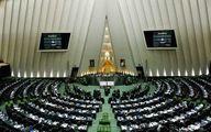 سردار قاآنی در نشست غیرعلنی امروز مجلس