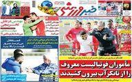 دستگیری یک فوتبالیست معروف از داخل تانکر آب! +جزئیات